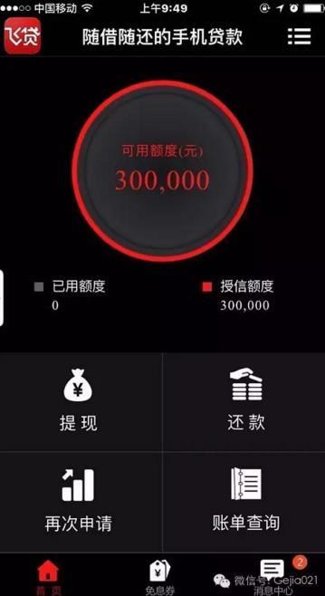 飞贷手机app贷款模式