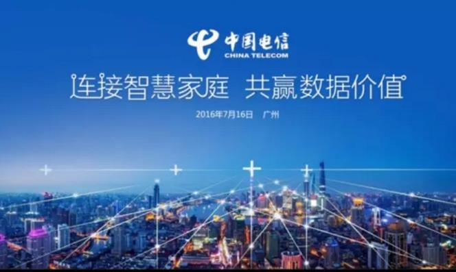 中国电信大数据