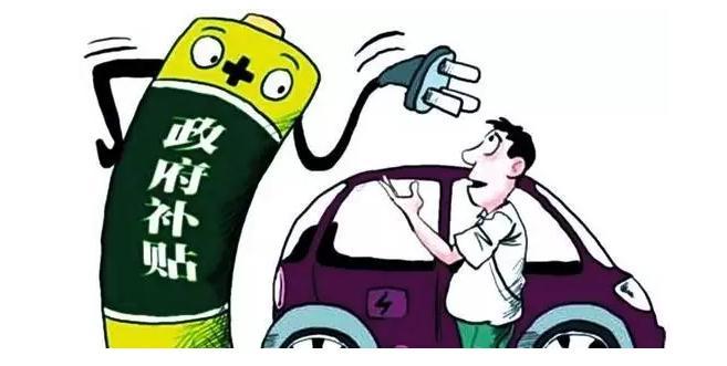 新能源骑车政府补贴