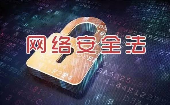 网络安全法