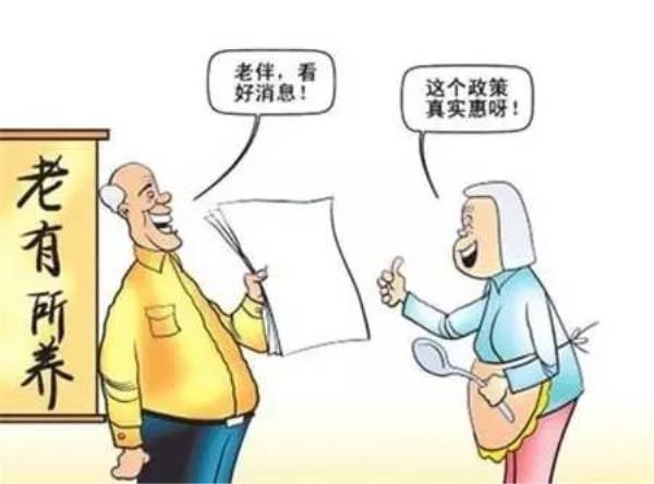 互联网养老
